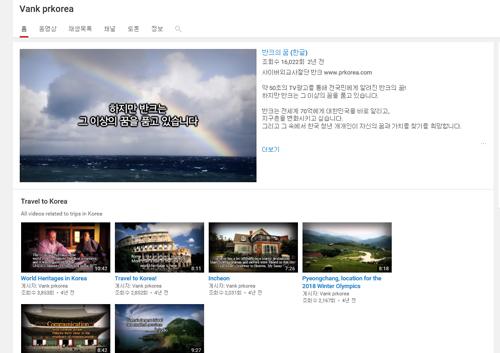 반크 유튜브 채널