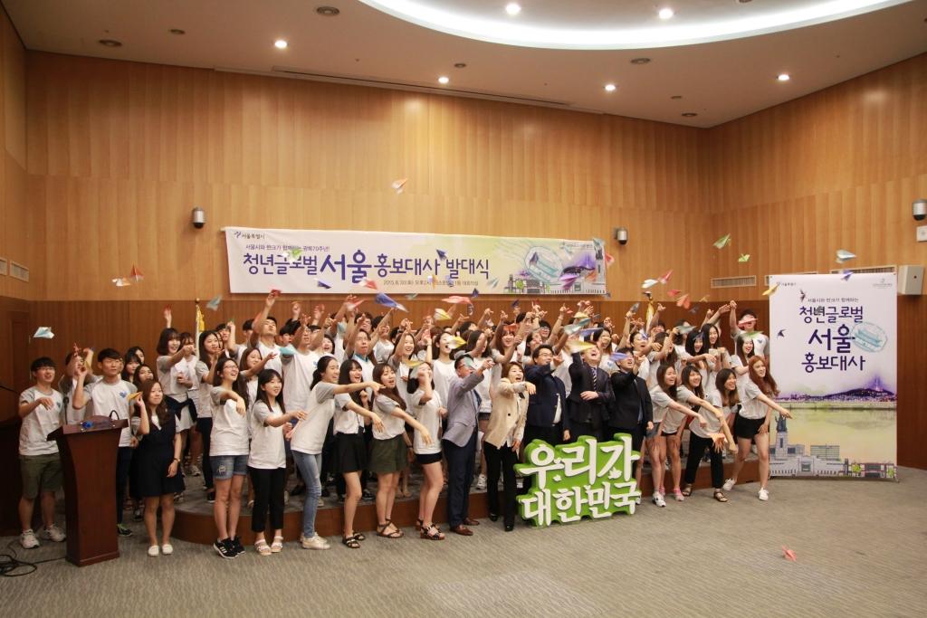 청년글로벌 서울 홍보대사
