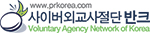사이버외교사절단 반크 학교 소개 Logo